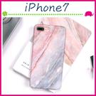 Apple iPhone7 4.7吋 Plus 5.5吋 漸變大理石紋背蓋 TPU手機套 軟殼保護套 全包邊手機殼 簡約保護殼