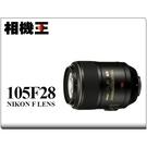 Nikon AF-S VR Micro 105mm F2.8 G IF ED 公司貨