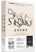故事的解剖:跟好萊塢編劇教父學習說故事的技藝,打造獨一無二的內容