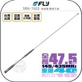 《飛翔無線3C》FLY SRH-760S 無線電 雙頻天線│公司貨│47.5cm 手持對講機收發 高感收發