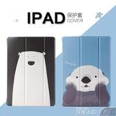 平板皮套新款ipad air2保保護iPad2/3/4 mini2保保護6超薄全包殼A1893 數碼人生