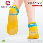 初學者專業女襪防滑瑜伽襪透氣吸汗硅膠襪子舞蹈襪瑜珈襪子 居樂坊生活館