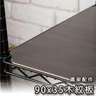 探索生活 鐵架專用 90x35cm木紋板...