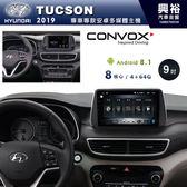 【CONVOX】2019年Hyundai Tucson專用9吋螢幕安卓主機*聲控+藍芽+導航+安卓*8核心