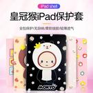 IPad10.2吋平板保護套 蘋果IPAD Pro 10.5吋保護殼 IPAD 9.7吋平板保護殼 蘋果IPad Air3 卡通小熊保護套
