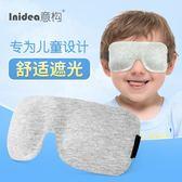 意構專業兒童眼罩睡眠遮光透氣 夏季小孩睡覺專用兒童眼罩 創想數位