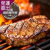食肉鮮生 美國choice級紐約客牛排2片組(170g/片)【免運直出】