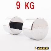 【ALEX】新型電鍍啞鈴(9KG/支)A-2009