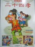 【書寶二手書T7/兒童文學_WFB】為母理兒的郭巨‧賣身葬父的董永_趙良安