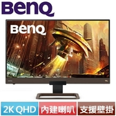 BENQ EX2780Q 27型 類瞳孔遊戲護眼螢幕