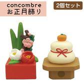 Hamee 日本 DECOLE concombre 正月新年系列 療癒公仔擺飾 (裝飾組合) 586-922586
