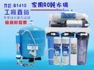淨水器.RO純水機.餐飲.養殖.水晶蝦.淨水器.過濾器.貨號B1410【七星淨水】