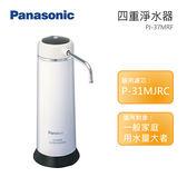 【限時優惠】Panasonic 國際牌 PJ-37MRF 淨水器 濾水器 日本製 四重過濾 原廠公司貨