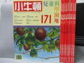 【書寶二手書T2/少年童書_XCK】小牛頓_171~180期間_共10本合售_酸甜好滋味-百香果等