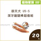 寵物家族-U5-5御天犬超值組-潔牙雞腿棒20入