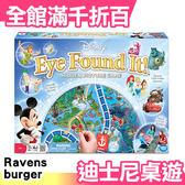 德國Ravensburger 桌遊 迪士尼系列 Eye found it 英文版 尾牙 過年 玩具【小福部屋】
