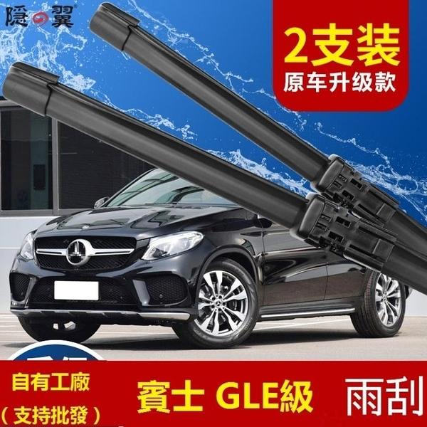 Benz專用于賓士GLE轎跑SUV雨刷器片320膠條400 450 16款15-17無骨雨刷 一木良品