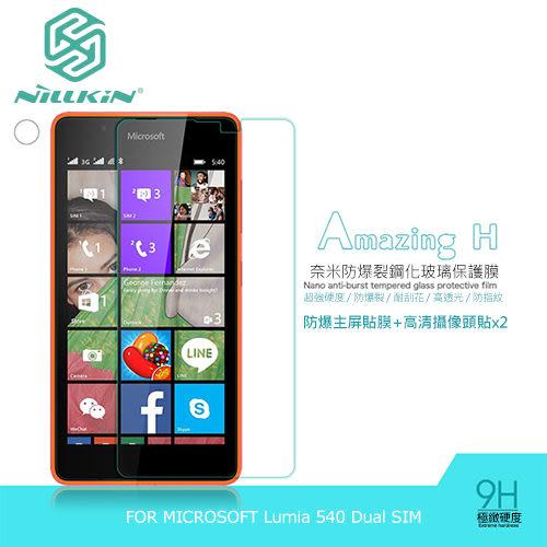 摩比小兔~ NILLKIN Microsoft Lumia 540 Dual SIM Amazing H防爆鋼化玻璃貼