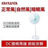 AIWA 愛華 DF-1620M 16吋DC微電腦遙控立扇