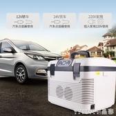 特賣車載冰箱19升雙制冷車載冰箱迷你車家兩用冷暖恒溫冷藏箱大貨車專用小冰箱LX220v