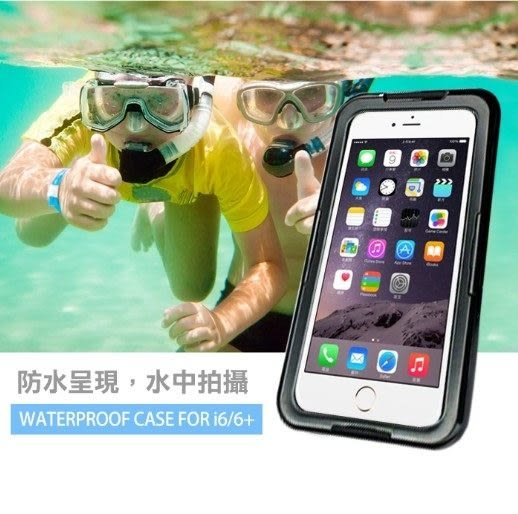 [24hr 火速出貨] 禮物 超 防水 防摔 手機殼 5.5吋 通用 蘋果 iPhone 7/8 6s plus note5 j7 2016 運動 全包 硬殼