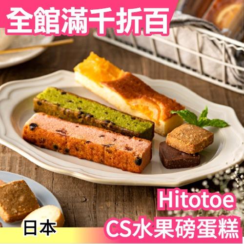 日本原裝 Hitotoe CS水果磅蛋糕餅乾禮盒 CSA-10 中秋禮盒 伴手禮【小福部屋】