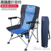 戶外摺疊椅子 戶外便攜露營沙灘釣魚椅 寫生椅摺疊凳子筏釣椅