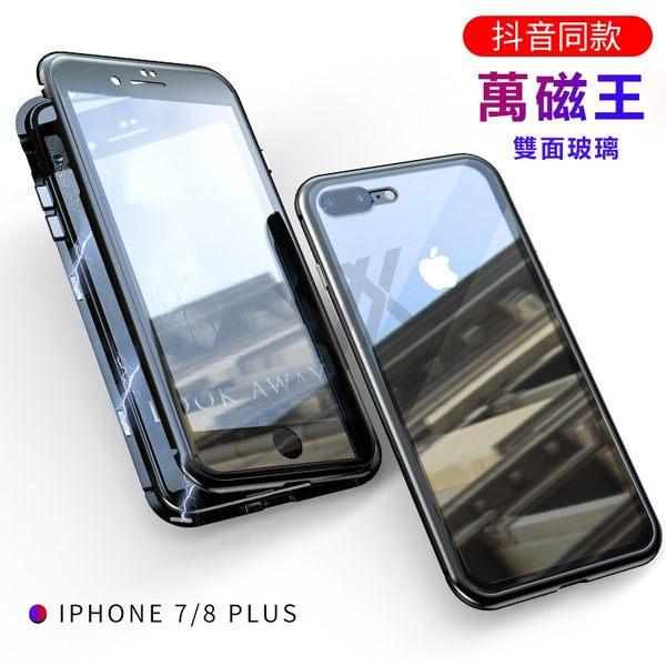 雙面玻璃款 萬磁王 iPhone XS Max萬磁王手機殼 磁吸手機殼 iPhone 7/8plus保護殼 保護套