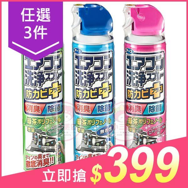 【任3件$399】日本 興家安速 冷氣清潔劑(420ml) 森林/無香/花香 3款可選【小三美日】免水洗 $199
