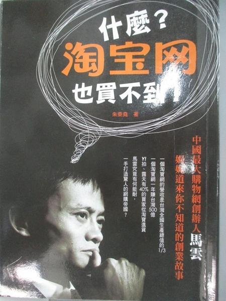 【書寶二手書T6/傳記_AID】什麼?淘寶網也買不到!中國最大購物網創辦人馬雲…_朱乘堯