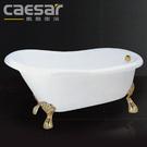 【買BETTER】凱撒浴缸/凱撒衛浴 KT160A歐風古典浴缸★送6期零利率★