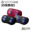 【和信嘉】DOCTOR AIR 3D按摩枕S MP-001 群光公司貨 原廠保固一年