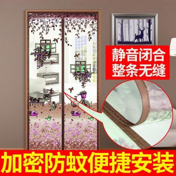 夏季紗窗魔術貼 門簾防蚊磁性靜音自粘型紗網家用防蠅通風免打孔 海港城