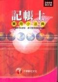 二手書博民逛書店 《記帳士實用小法典2006修訂板》 R2Y ISBN:9861325786│千華