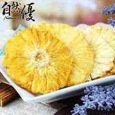 即期品-自然優 天然無糖金鑽鳳梨乾150g 賞味期限收到至少10天以上 品質良好 請盡快食用