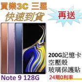 三星 Note 9 手機128G 【送 200G記憶卡+空壓殼+玻璃保護貼】 Samsung