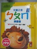 【書寶二手書T7/少年童書_GMO】兒童正音ㄅㄆㄇ拼音書_風車編輯群