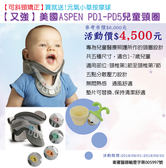 贈元氣小草按摩球【又強】美國ASPEN PD1-PD5嬰兒頸圈灰色 (耶思本脊椎裝具(未滅菌))