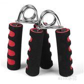 練手指握力器男式專業康復訓練士鍛煉身體臂肌學生健身器材家用 JL2705『miss洛羽』