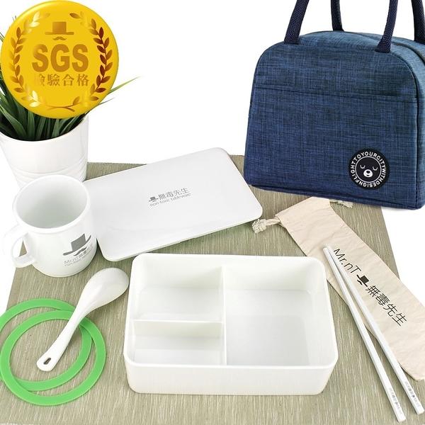 【Mr.nT 無毒先生】安心無毒耐熱餐盒環保筷湯匙湯杯套組附手提保溫袋