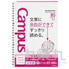 KOKUYO學習專用活頁紙-文組用7.7mm KONO-F836AM