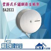 HCG 和成 BA2833 壁掛式不鏽鋼衛生紙架 -《HY生活館》水電材料專賣店