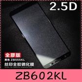 【萌萌噠】ASUS ZenFone Max pro M1 ZB602KL 絲印全屏滿版鋼化玻璃膜 高清螢幕 防爆鋼化貼膜