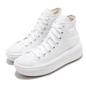 Converse 休閒鞋 Chuck Taylor All Star Move 白 黑 女鞋 厚底 增高 帆布鞋【ACS】 568498C