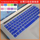 鍵盤保護膜 MacBook Pro/Ai...