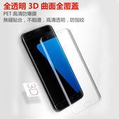 曲面 三星 Galaxy S7 edge 9H超薄 曲面 手機軟膜 滿版  防爆 透明 螢幕保護貼