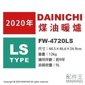 日本代購 空運 2020新款 DAINICHI FW-4720LS 煤油暖爐 煤油爐 暖氣 9坪 9L油箱 日本製