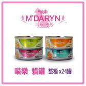 MDARYN 喵樂 機能系列80g*48罐組【口味混搭】(C052A11-2)