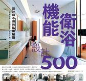 (二手書)設計師不傳的私房秘技:機能衛浴設計500