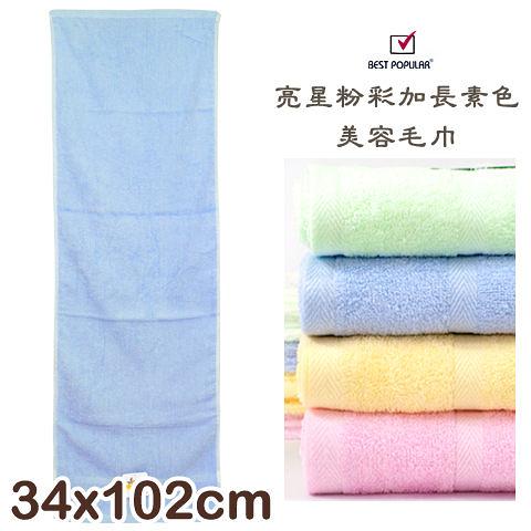 【衣襪酷】純棉加長毛巾 美容巾 亮星粉彩加長素色款 台灣製 BEST POPULAR